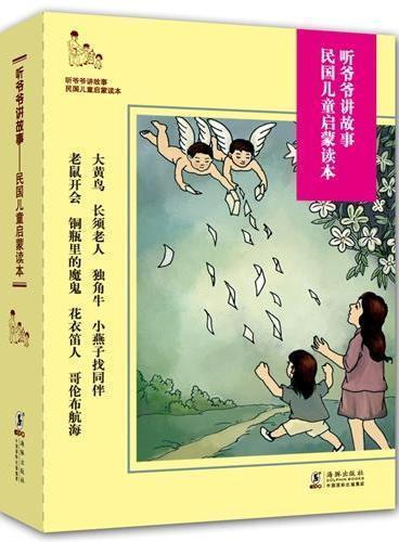 听爷爷讲故事:民国儿童启蒙读本(套装共8本)