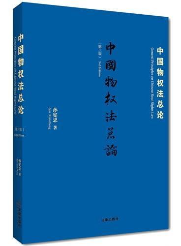 中国物权法总论(第三版)