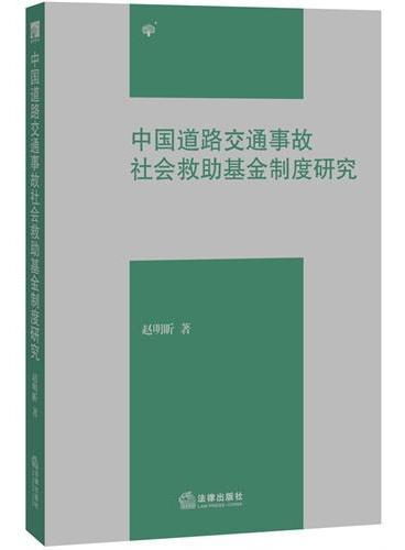 中国道路交通事故社会救助基金制度研究