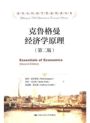 克鲁格曼经济学原理(第二版)(诺贝尔经济学奖获得者丛书)