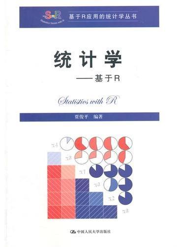 统计学:基于R(基于R应用的统计学丛书)