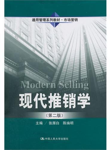 现代推销学(第二版)(通用管理系列教材·市场营销)