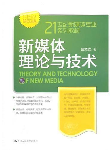 新媒体理论与技术(21世纪新媒体专业系列教材)