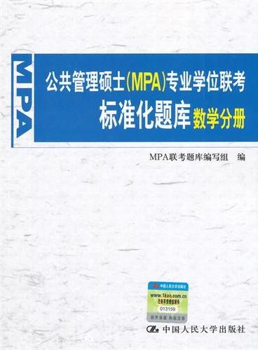公共管理硕士(MPA)专业学位联考标准化题库 数学分册