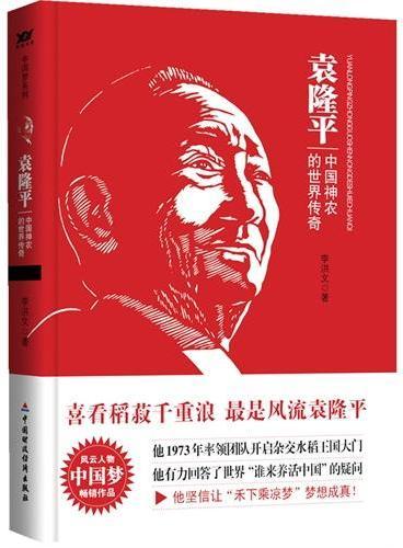 袁隆平:中国神农的世界传奇(一个以解决大多数人吃饭问题为奋斗目标的故事,上至总理下至农夫都交口称赞,诺贝尔和平奖候选人,一段感人至深的故事)
