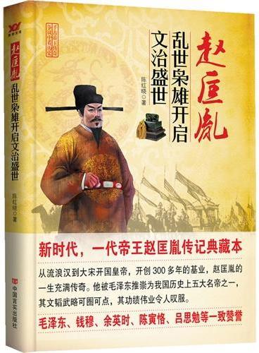 赵匡胤:乱世枭雄开启文治盛世(文人政治的开创者,毛泽东推崇的一代帝王)