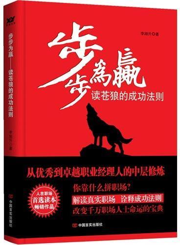 步步为赢:读苍狼的成功法则(讲述成功职业经理人的八大特点,为中层管理者提供最有效的指导)