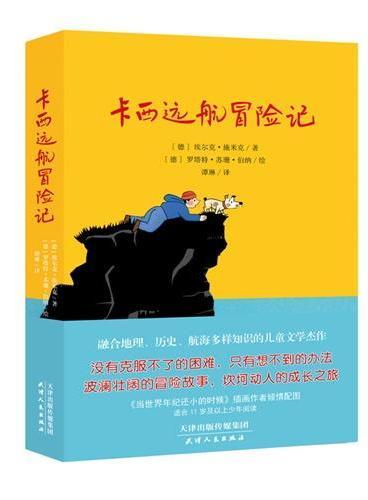 卡西远航冒险记(没有克服不了的困难,只有想不到的办法;波澜壮阔的冒险故事,坎坷动人的成长之旅。适合十一岁及以上儿童阅读)