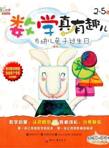 """数学真有趣儿:方块儿兔子过生日(""""认识图形+分享快乐""""二合一,有声故事免费听!清华数学教授重磅推荐,浩途亲子专家深受感动!好脑瓜+好性格双重启蒙绘本,韩国数学文化研究所精心制作!)"""