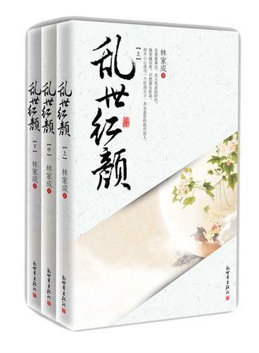 乱世红颜 (全三册)