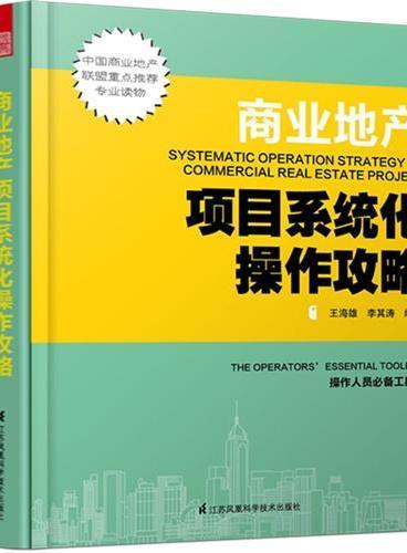 商业地产项目系统化操作攻略