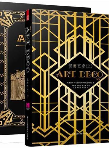 Art Deco艺术装饰风格(2册)