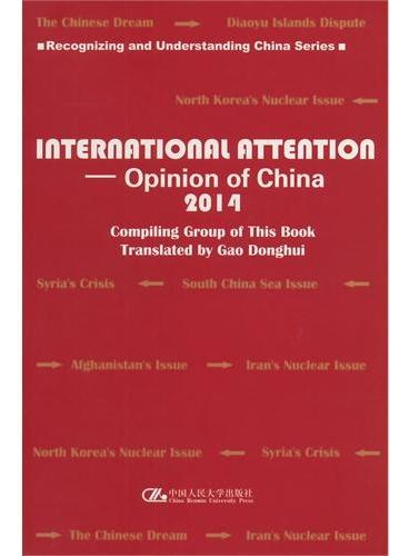 国际关注·中国声音(2014)(英文版)