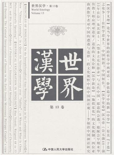 世界汉学 第13卷