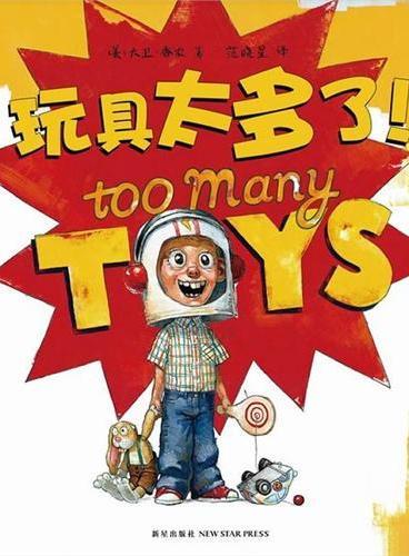 玩具太多了!