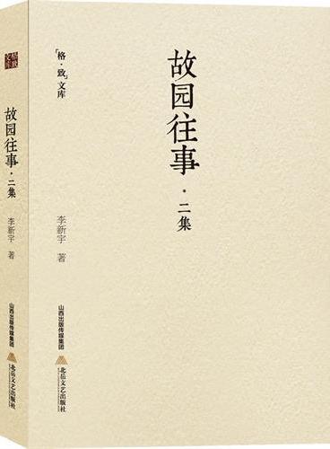 故园往事·二集(南开大学文学院教授、博导李新宇先生的血亲、自我和生计)