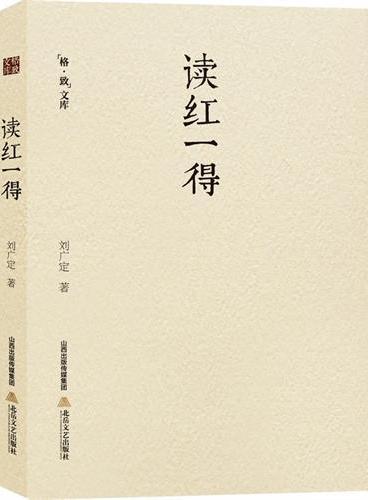读红一得(台湾大学教授、红学家的刘广定先生的《红楼梦》新解)