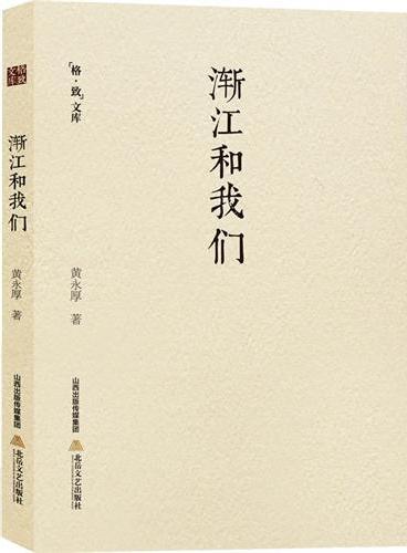 渐江和我们(品名画,读犀文,游览当代士子--黄永厚先生的精神花园)