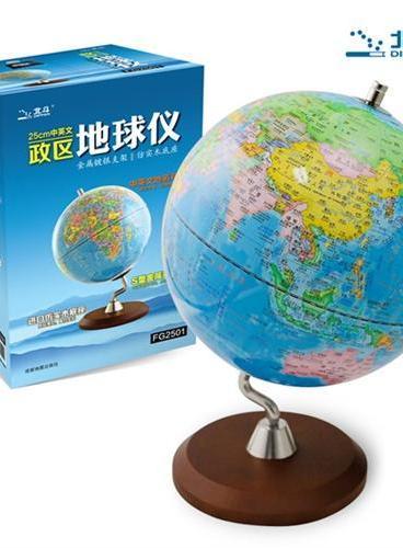 地球仪(25cm中英文政区 金属镀银支架 仿实木底座)