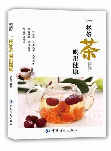 一杯好茶 喝出健康