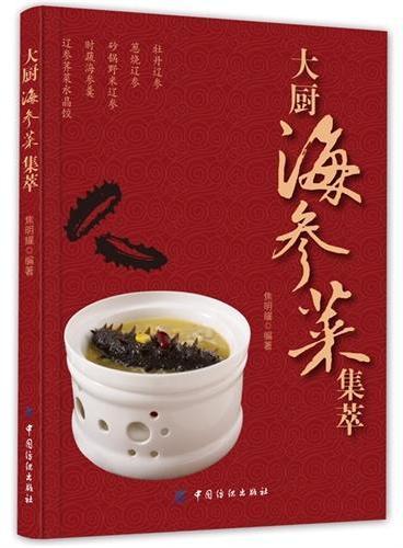 大厨海参菜集萃