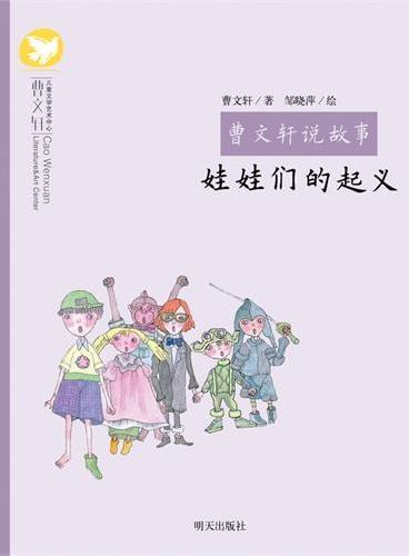 曹文轩说故事--娃娃们的起义