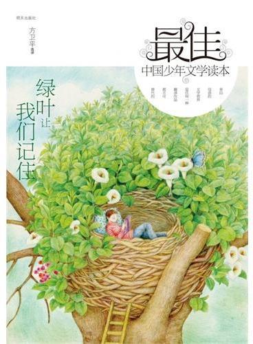 最佳中国少年文学读本——绿叶让我们记住
