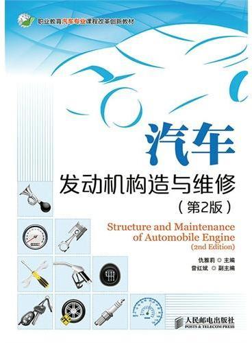 汽车发动机构造与维修(第2版)