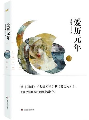 爱历元年(王跃文最新长篇小说)