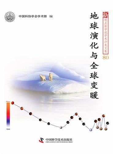 新观点新学说学术沙龙文集(80)-地球演化与全球变暖