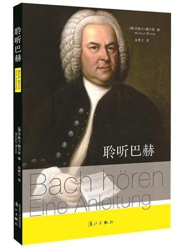 """聆听巴赫(最专业、权威的巴赫音乐指南,德国当代著名音乐家解读巴赫音乐的""""永恒性""""。关乎音乐,更关乎巴赫深邃宏大的精神世界!)"""