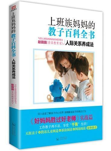 上班族妈妈的教子百科全书(工作育儿两不误的教子智慧,再忙也能做个好妈妈,最适合中国妈妈的教子育儿经!)