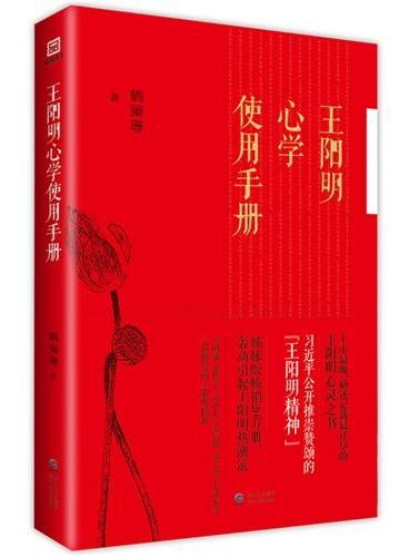 王阳明心学使用手册(精准诠释王阳明的传奇人生和思想主张,畅销书《一生伏首拜阳明》作者鹤阑珊教你怎么学习王阳明!)