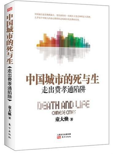 中国城市的死与生:走出费孝通陷阱
