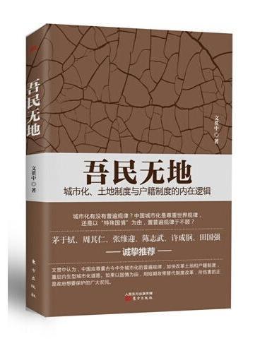 吾民无地:城市化、土地制度与户籍制度的内在逻辑