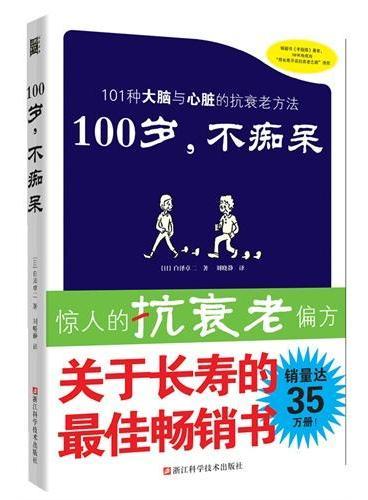 100岁,不痴呆(101种大脑与心脏的抗衰老方法,畅销书《手指操》作者最新力作!)