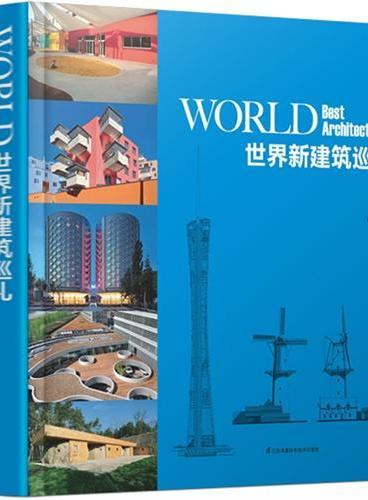 世界新建筑巡礼