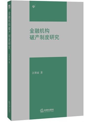 金融机构破产制度研究