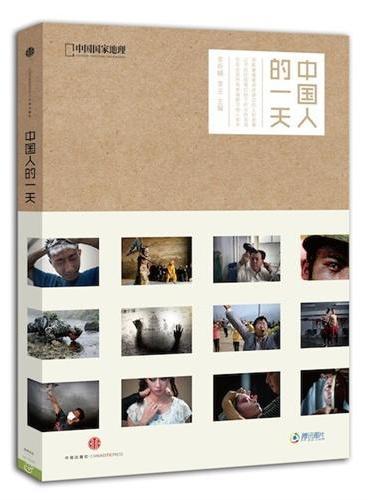 中国人的一天(腾讯网栏目1600期精选。传承、众生、相伴、追梦,每一个鲜活的故事体味幸福的温度,中国家地理出品)
