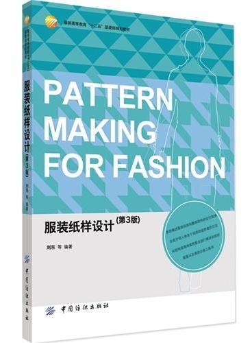 服装纸样设计(第3版)
