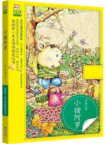 我的第一本互动阅读笔记书:小猪阿罗(阅读需要笔记的陪伴,从这本书开始,改编你的阅读习惯吧!)