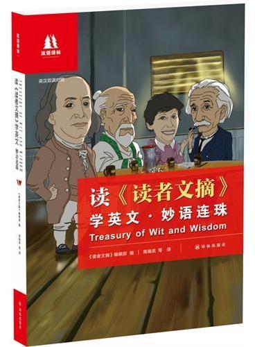 读《读者文摘》学英文 妙语连珠
