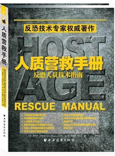 《人质营救手册:反恐人员技术指南》