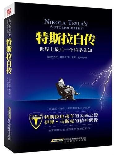 特斯拉自传(特斯拉电动车灵感之源,伊隆·马斯克精神偶像;世界上最后一个科学先知)