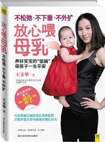 放心喂母乳:不松弛、不下垂、不外扩