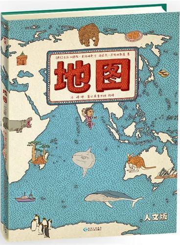 《地图(人文版)》手绘世界地图儿童百科绘本