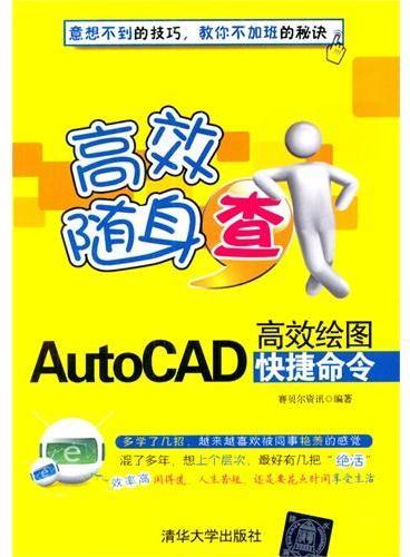 AutoCAD高效绘图快捷命令(高效随身查)