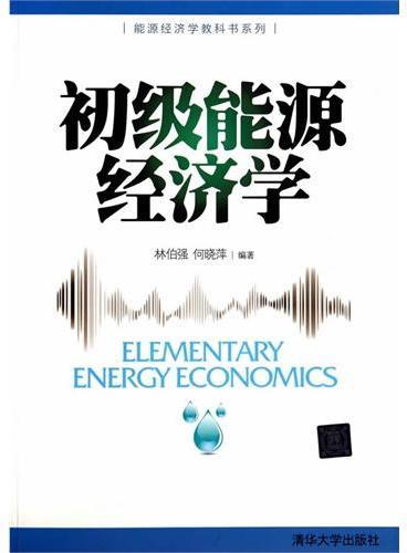 初级能源经济学(能源经济学教科书系列)