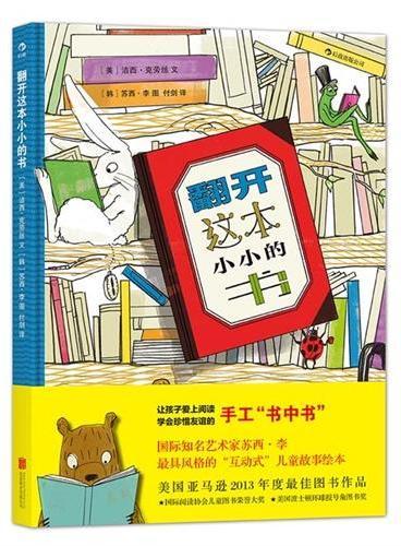 翻开这本小小的书:美国亚马逊2013 年度最佳图书作品、国际阅读协会儿童图书荣誉大奖 、美国波士顿环球报号角图书奖