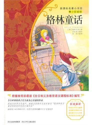 新课标名著小书坊·青少彩绘版 格林童话